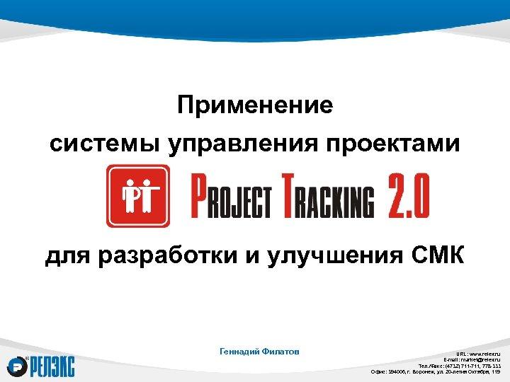 Применение системы управления проектами для разработки и улучшения СМК Геннадий Филатов URL: www. relex.