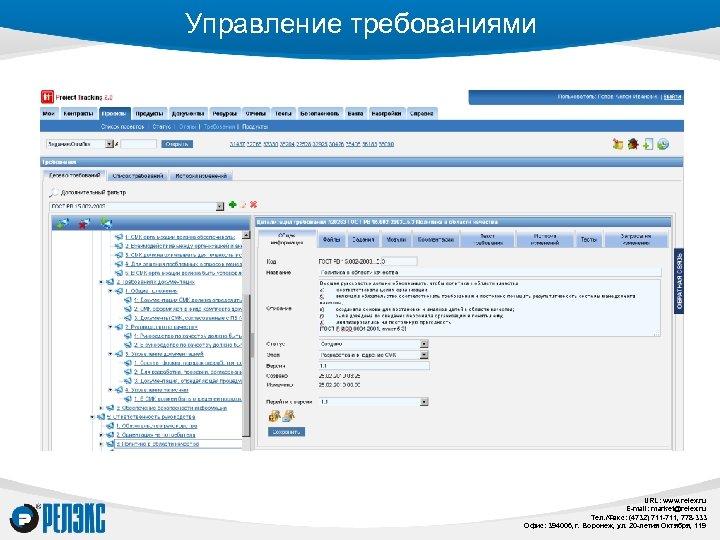 Управление требованиями URL: www. relex. ru E-mail: market@relex. ru Тел. /Факс: (4732) 711 -711,