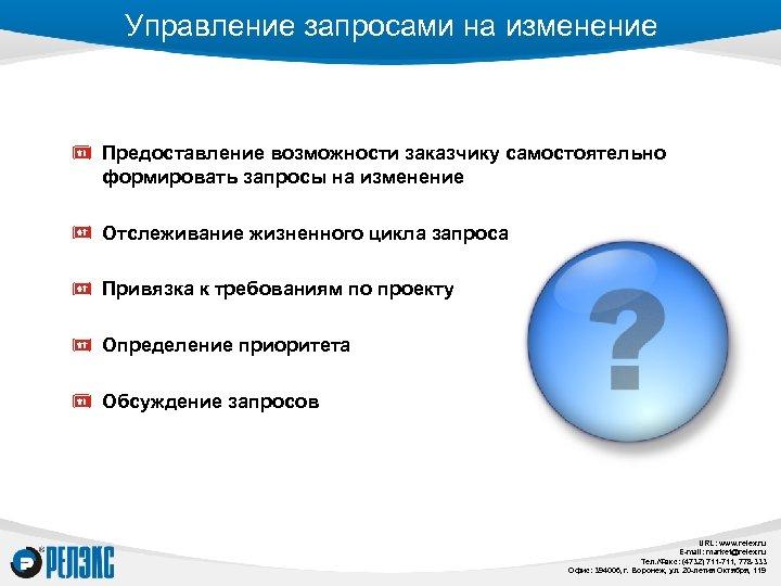 Управление запросами на изменение Предоставление возможности заказчику самостоятельно формировать запросы на изменение Отслеживание жизненного