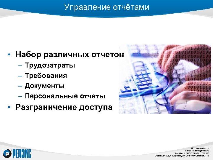 Управление отчётами • Набор различных отчетов – – Трудозатраты Требования Документы Персональные отчеты •