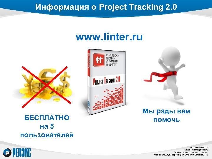Информация о Project Tracking 2. 0 www. linter. ru БЕСПЛАТНО на 5 пользователей Мы