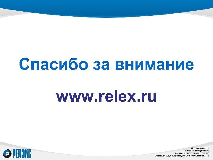 Спасибо за внимание www. relex. ru URL: www. relex. ru E-mail: market@relex. ru Тел.