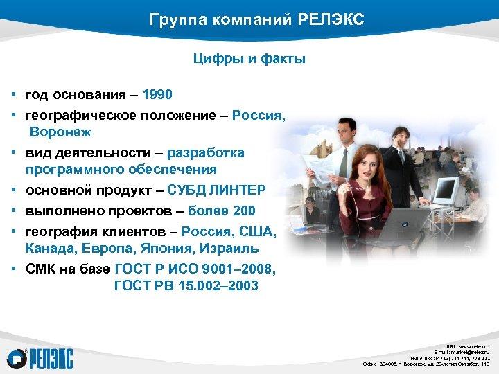 Группа компаний РЕЛЭКС Цифры и факты • год основания – 1990 • географическое положение