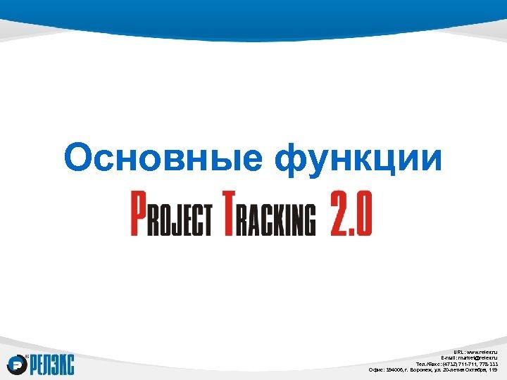 Основные функции URL: www. relex. ru E-mail: market@relex. ru Тел. /Факс: (4732) 711 -711,