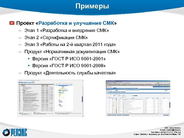 Примеры Проект «Разработка и улучшение СМК» – – Этап 1 «Разработка и внедрение СМК»