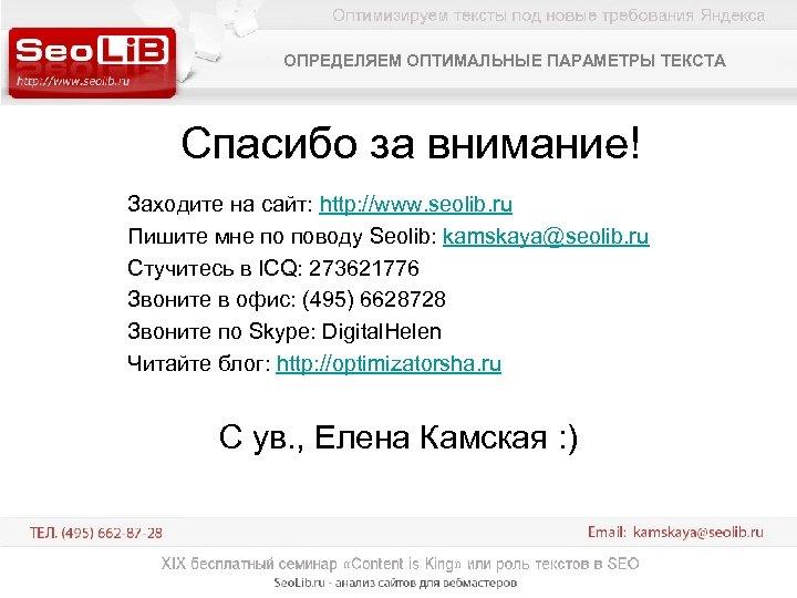 ОПРЕДЕЛЯЕМ ОПТИМАЛЬНЫЕ ПАРАМЕТРЫ ТЕКСТА Спасибо за внимание! Заходите на сайт: http: //www. seolib. ru