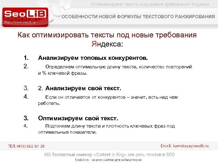 ОСОБЕННОСТИ НОВОЙ ФОРМУЛЫ ТЕКСТОВОГО РАНЖИРОВАНИЯ Как оптимизировать тексты под новые требования Яндекса: 1. 2.