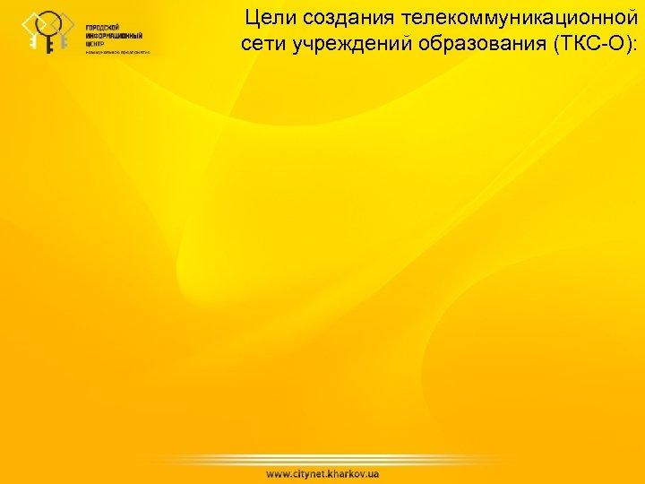 Цели создания телекоммуникационной сети учреждений образования (ТКС-О):