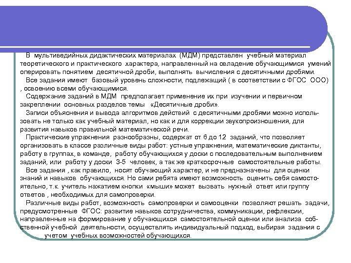 В мультиведийных дидактических материалах (МДМ) представлен учебный материал теоретического и практического характера, направленный на