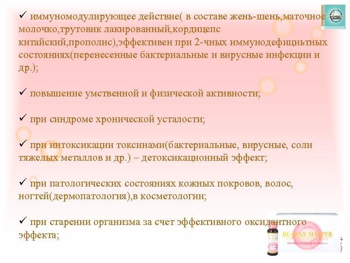 ü иммуномодулирующее действие( в составе жень-шень, маточное молочко, трутовик лакированный, кордицепс китайский, прополис), эффективен