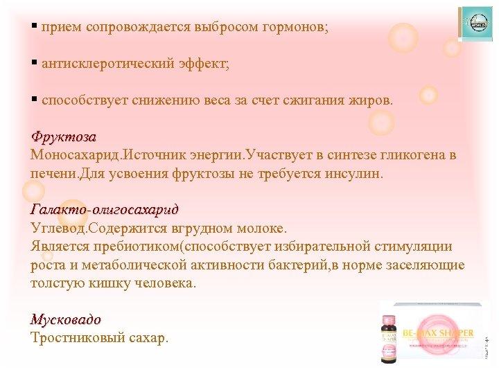 § прием сопровождается выбросом гормонов; § антисклеротический эффект; § способствует снижению веса за счет