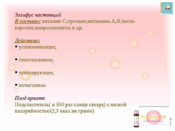 Зизифус настоящий В составе: витамин С, протеин, витамины А, В, беттакаротин, микроэлементы и др.