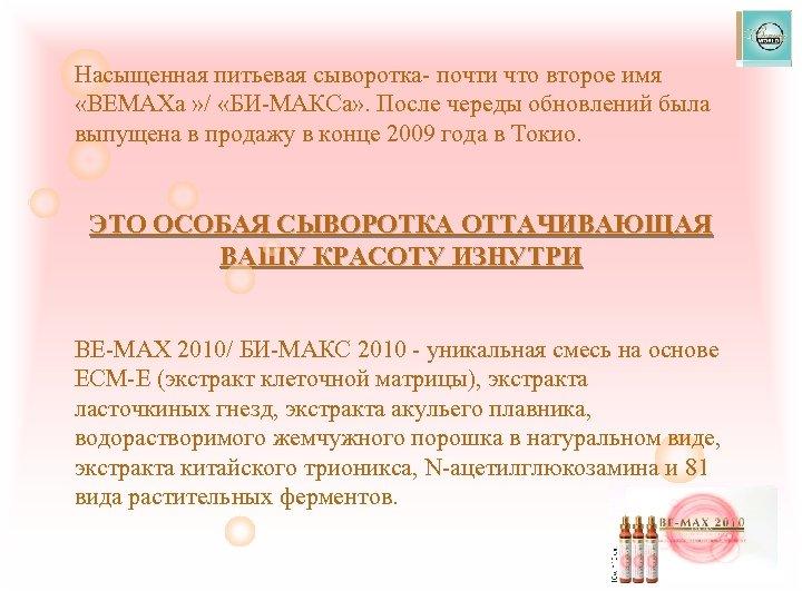 Насыщенная питьевая сыворотка- почти что второе имя «BEMAXа » / «БИ-МАКСа» . После череды