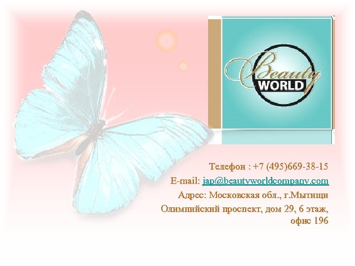 Телефон : +7 (495)669 -38 -15 E-mail: jap@beautyworldcompany. com Адрес: Московская обл. , г.