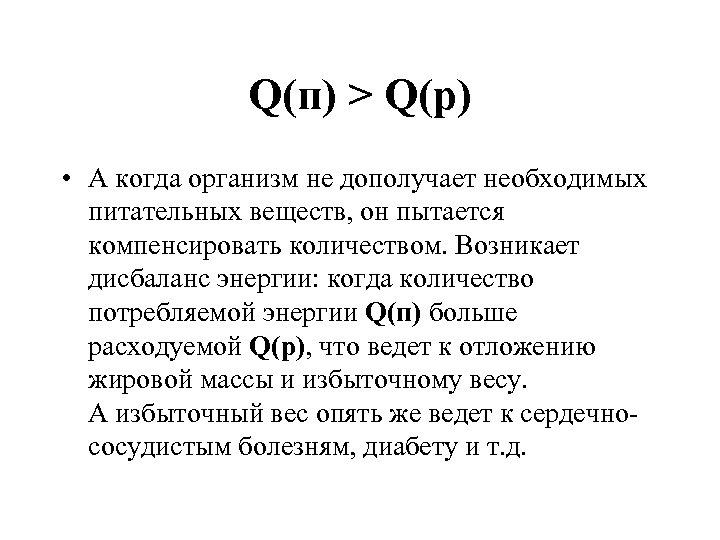 Q(п) > Q(р) • А когда организм не дополучает необходимых питательных веществ, он пытается