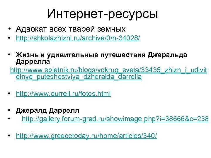 Интернет-ресурсы • Адвокат всех тварей земных • http: //shkolazhizni. ru/archive/0/n-34028/ • Жизнь и удивительные