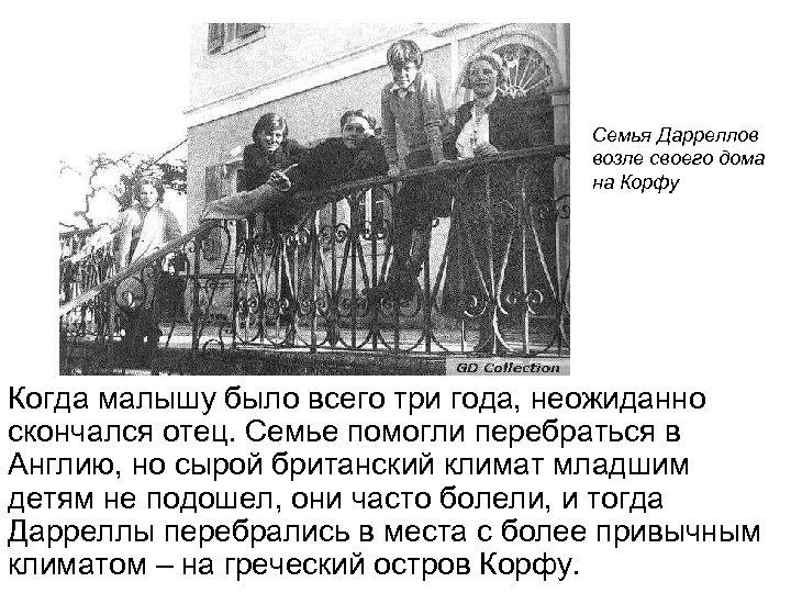 Семья Дарреллов возле своего дома на Корфу Когда малышу было всего три года, неожиданно