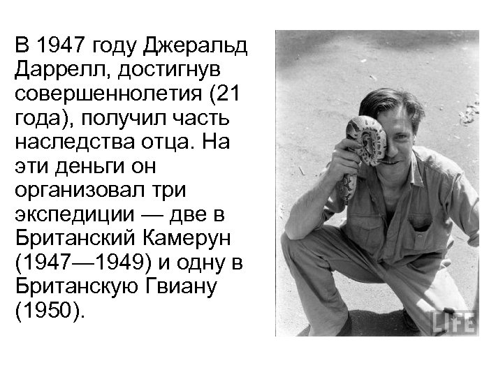 В 1947 году Джеральд Даррелл, достигнув совершеннолетия (21 года), получил часть наследства отца. На
