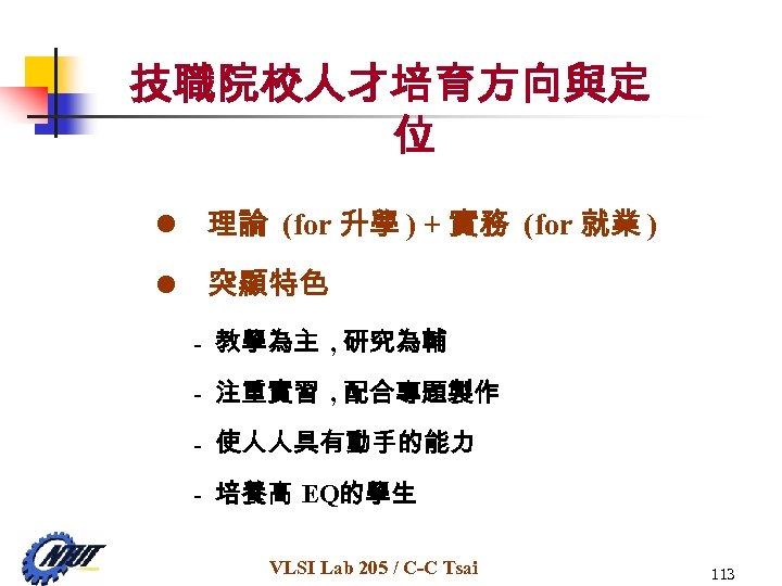 技職院校人才培育方向與定 位 l 理論 (for 升學 ) + 實務 (for 就業 ) l 突顯特色