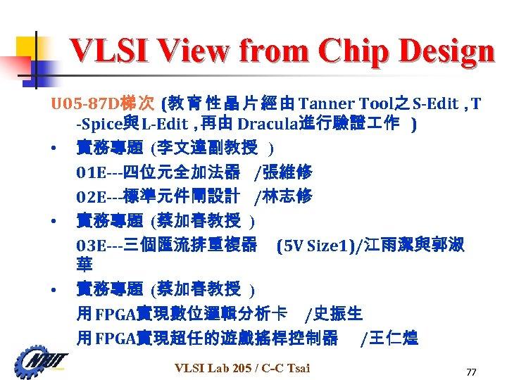 VLSI View from Chip Design U 05 -87 D梯 次 (教 育 性 晶