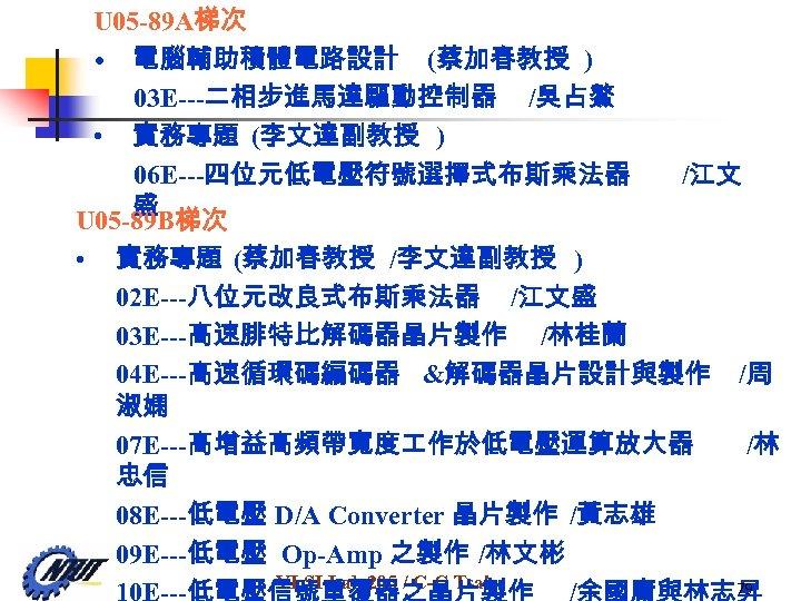 U 05 -89 A梯次 • 電腦輔助積體電路設計 (蔡加春教授 ) 03 E---二相步進馬達驅動控制器 /吳占鰲 • 實務專題 (李文達副教授
