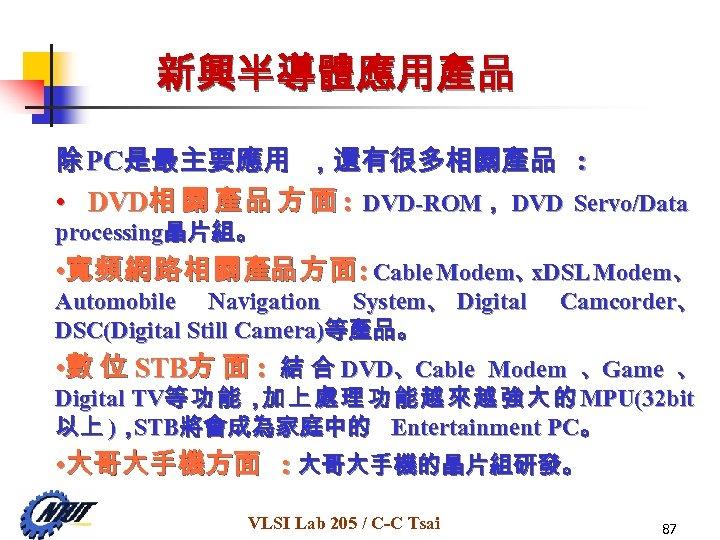 新興半導體應用產品 除 PC是最主要應用 ,還有很多相關產品 : • DVD相 關 產 品 方 面 : DVD-ROM,