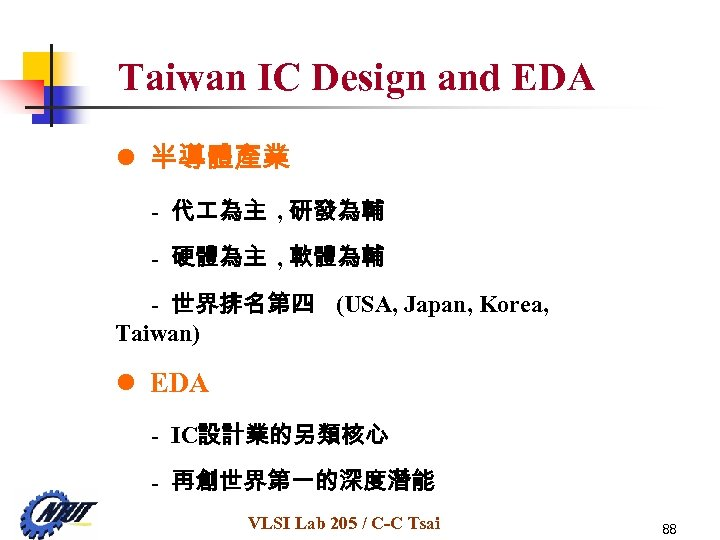 Taiwan IC Design and EDA l 半導體產業 - 代 為主 , 研發為輔 - 硬體為主