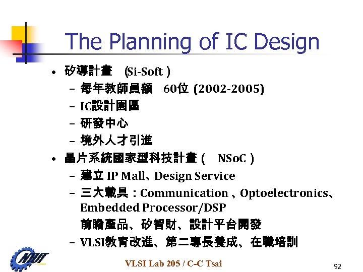 The Planning of IC Design • 矽導計畫 ( Si-Soft) – 每年教師員額 60位 (2002 -2005)