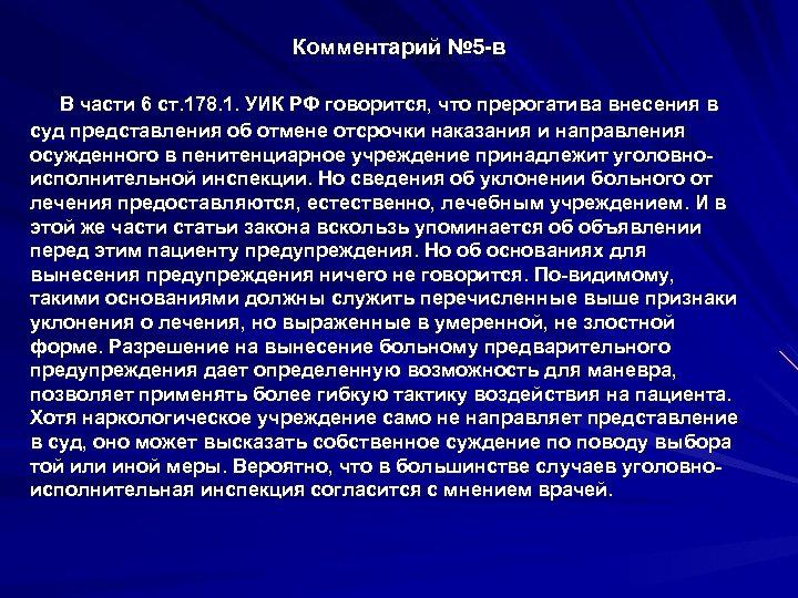 Комментарий № 5 -в В части 6 ст. 178. 1. УИК РФ говорится, что