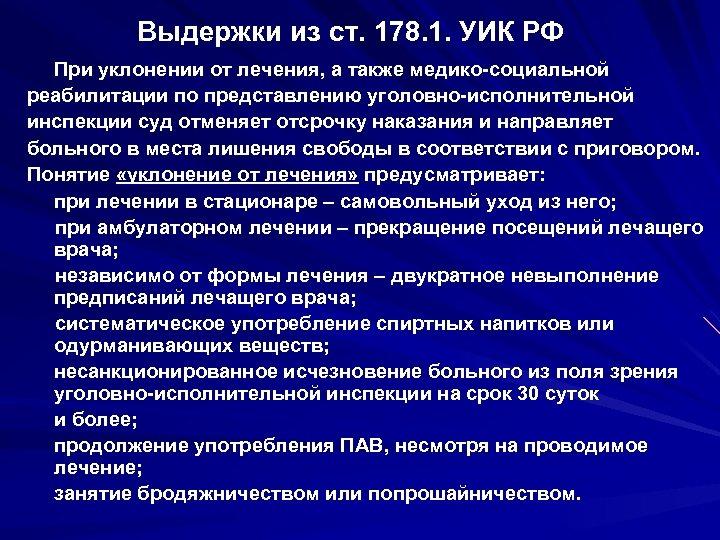 Выдержки из ст. 178. 1. УИК РФ При уклонении от лечения, а также медико-социальной