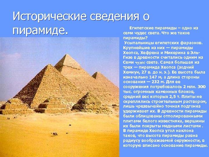 Исторические сведения о пирамиде. Египетские пирамиды – одно из семи чудес света. Что же