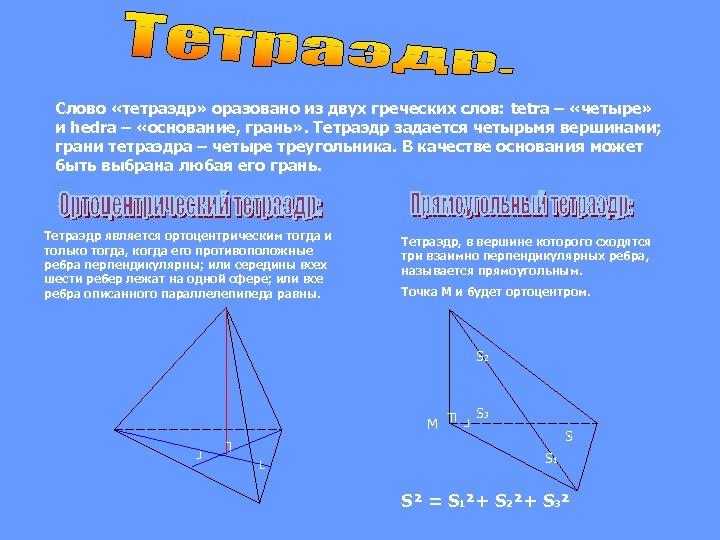 Слово «тетраэдр» оразовано из двух греческих слов: tetra – «четыре» и hedra – «основание,
