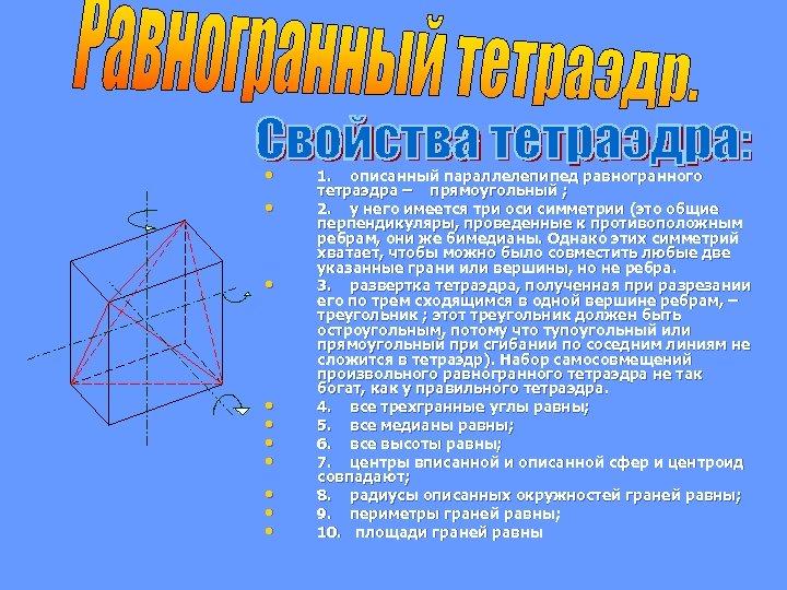 • • • 1. описанный параллелепипед равногранного тетраэдра – прямоугольный ; 2. у