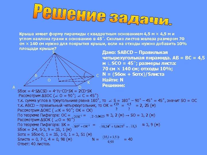 Крыша имеет форму пирамиды с квадратным основанием 4, 5 м × 4, 5 м