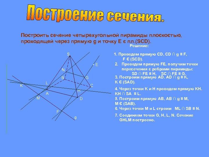 Построить сечение четырехугольной пирамиды плоскостью, проходящей через прямую g и точку Е є пл.