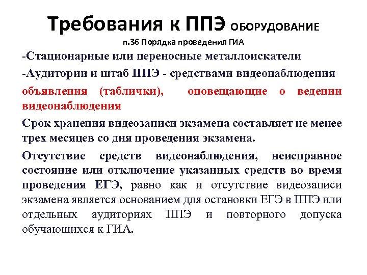 Требования к ППЭ ОБОРУДОВАНИЕ п. 36 Порядка проведения ГИА -Стационарные или переносные металлоискатели -Аудитории