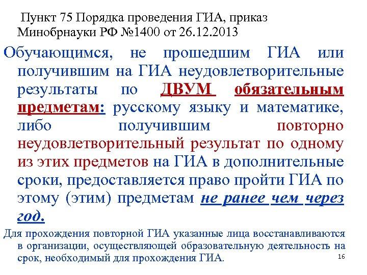 Пункт 75 Порядка проведения ГИА, приказ Минобрнауки РФ № 1400 от 26. 12. 2013