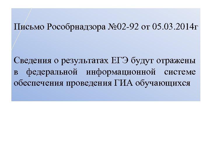 Письмо Рособрнадзора № 02 -92 от 05. 03. 2014 г Сведения о результатах ЕГЭ