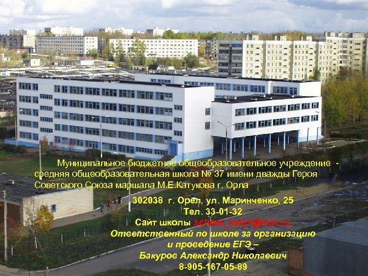 Муниципальное бюджетное общеобразовательное учреждение средняя общеобразовательная школа № 37 имени дважды Героя Советского Союза