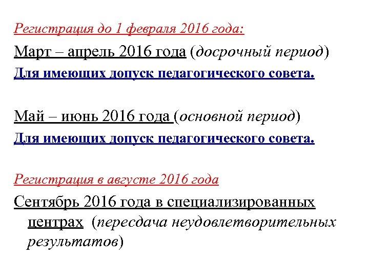 Регистрация до 1 февраля 2016 года: Март – апрель 2016 года (досрочный период) Для