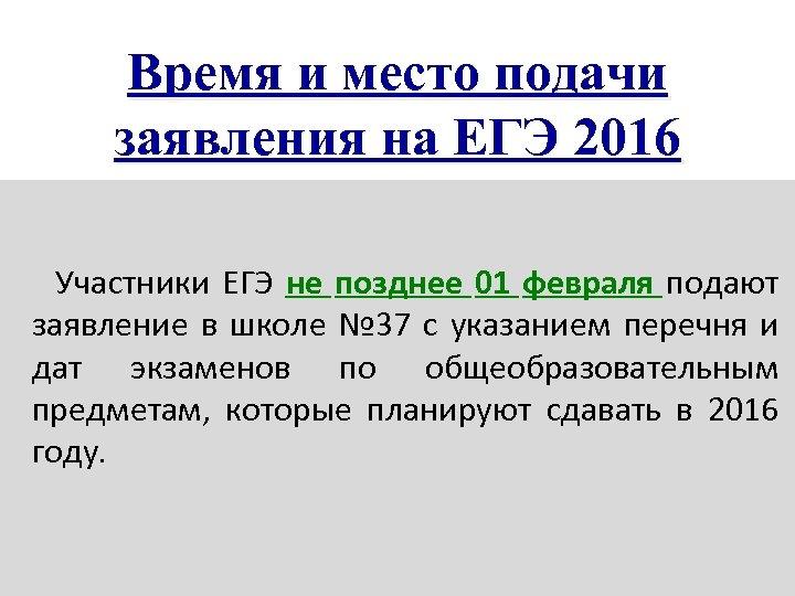 Время и место подачи заявления на ЕГЭ 2016 Участники ЕГЭ не позднее 01 февраля