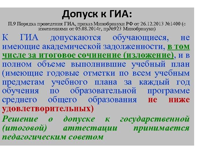 Допуск к ГИА: П. 9 Порядка проведения ГИА, приказ Минобрнауки РФ от 26. 12.