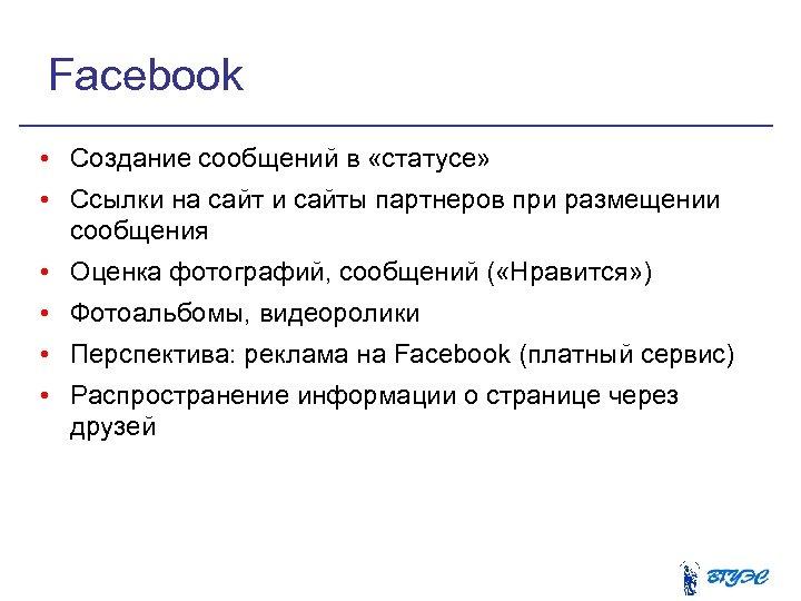 Facebook • Создание сообщений в «статусе» • Ссылки на сайт и сайты партнеров при