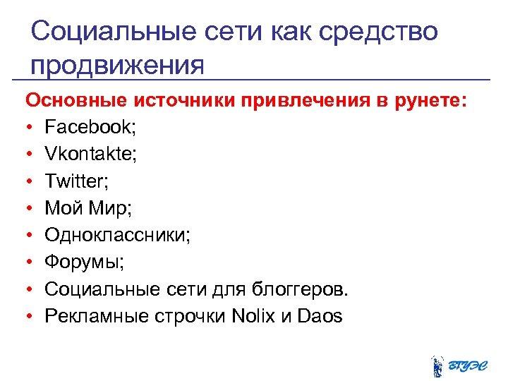 Социальные сети как средство продвижения Основные источники привлечения в рунете: • Facebook; • Vkontakte;
