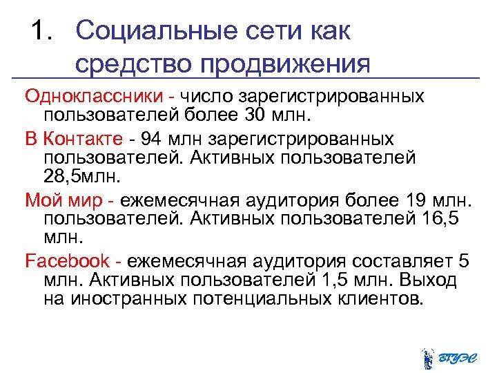 1. Социальные сети как средство продвижения Одноклассники - число зарегистрированных пользователей более 30 млн.