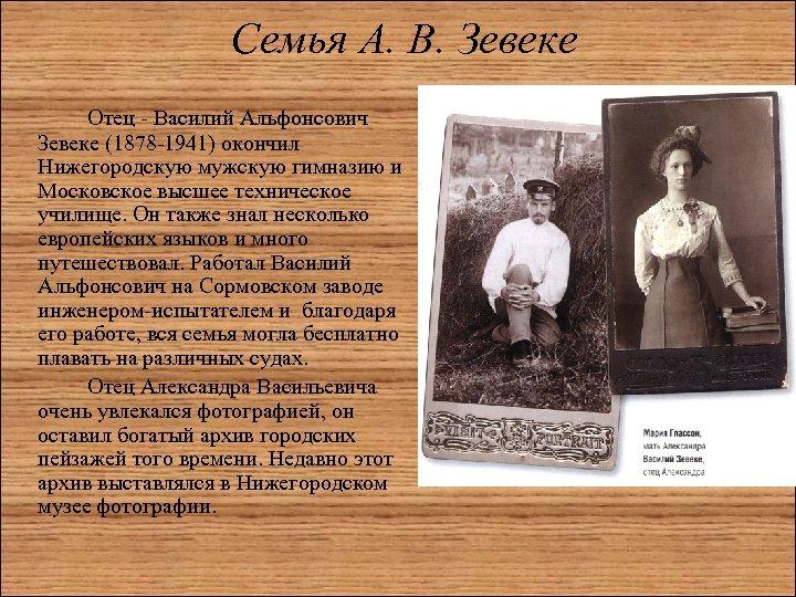 Семья А. В. Зевеке Отец - Василий Альфонсович Зевеке (1878 -1941) окончил Нижегородскую мужскую