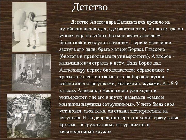 Детство Александра Васильевича прошло на путейских пароходах, где работал отец. В школе, где он