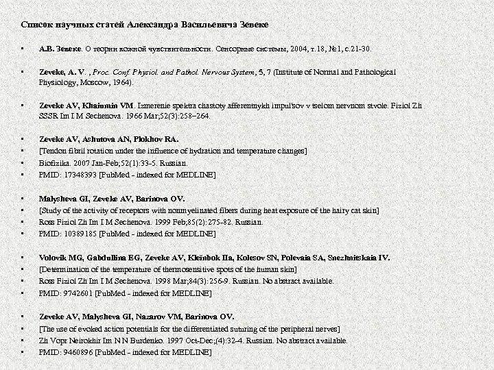 Список научных статей Александра Васильевича Зевеке • • • • • • А. В.