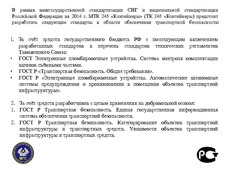 В рамках межгосударственной стандартизации СНГ и национальной стандартизации Российской Федерации на 2014 г. МТК