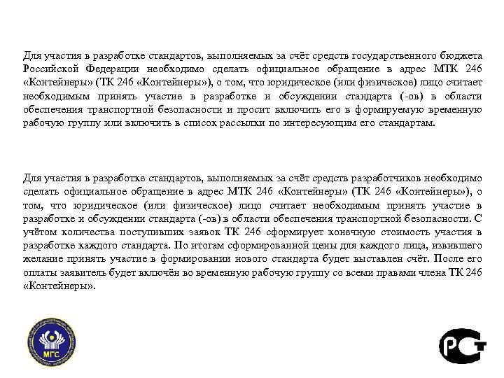 Для участия в разработке стандартов, выполняемых за счёт средств государственного бюджета Российской Федерации необходимо